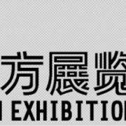 辽宁北方工商业展览服务责任公司