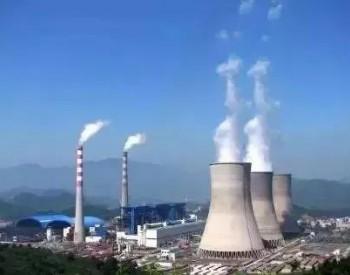 "1958MW!中国能建签署安徽和县""风光火储""项目投资框架协议"