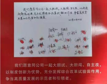 """福建省首个供电所""""全业务""""外包制落户上杭"""