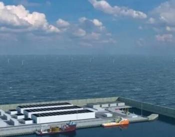 丹麦将在北海建设人工岛 收集与存储清洁能源并提供给周边国家