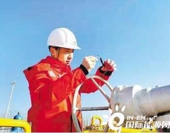中俄东线为京津冀天然气保供添底气