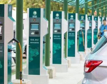 车主称充电桩进社区难度大 专家建议加大公共充电桩普及力度