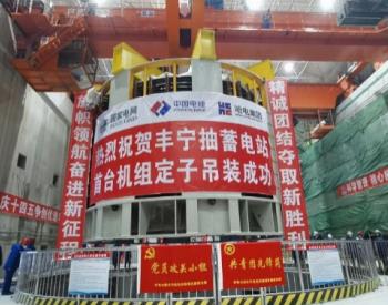 世界最大抽蓄电站首台定子吊装
