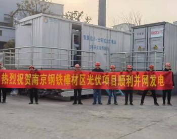 江苏南京钢铁屋顶<em>分布式光伏发电项目</em>全容量顺利并网发电