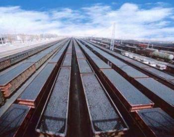 商务部:1月份全国煤炭价格环比上涨3.7%