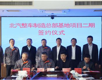 山东青岛莱西:新能源<em>汽车</em>加快隆起千亿级产业集群