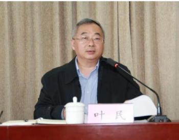 叶民任生态环境部党组成员