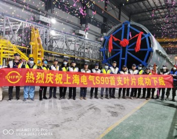 上玻院东台公司试制!上海电气全球最长玻纤叶片通