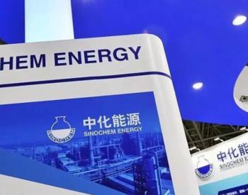 中国第四桶国<em>油</em>启动上市!又一超级石油巨头来了