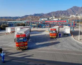 燕山石化氢气产品累计销售超10.6吨