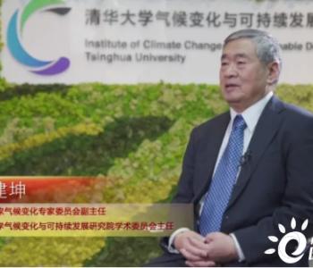 國家氣候變化專家委員會副主任何建坤解答推動碳達