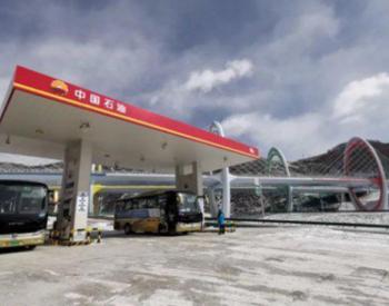 中国石油首座加氢站加注<em>氢燃料车</em>470辆 共加注4958.94千克