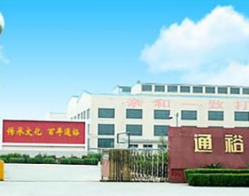 <em>通裕重工</em>完成定增 珠海港集团持股比例增至20.34%
