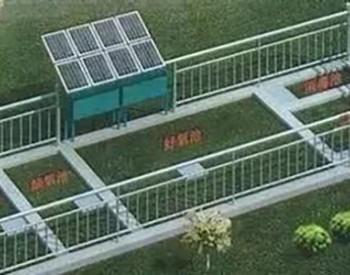 太阳能微动力+<em>人工湿地</em>系统改善乡村新面貌