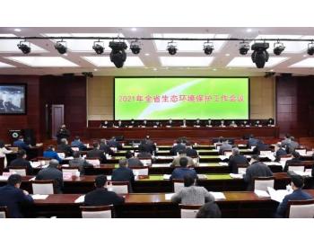 2021年江西省<em>生态环境</em>保护工作会议召开