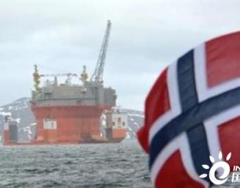 挪威油气行业2021增加支出计划