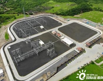 <em>中国西电</em>集团总承包的厄瓜多尔BID3输变电项目成功送电
