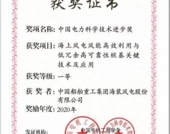 中国海<em>装</em>《海上<em>风电</em>风能高效利用与低冗余高可靠性桩基关键技术及应用》获奖