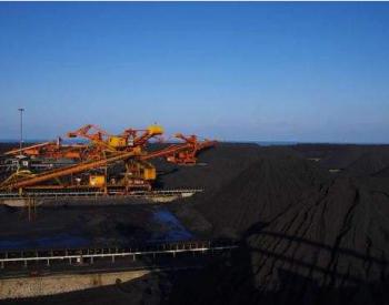 <em>内蒙古</em>2020年四季度以来煤炭日产量创历史新高