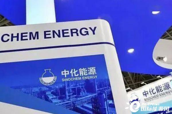 计划募资110亿!中国第四桶国油中化能源启动上市工作!