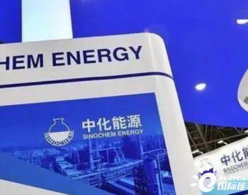 计划募资110亿!中国第四桶国<em>油</em>中化能源启动上市工作!