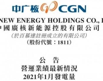 中广核新能源2021年1月<em>风电发电量</em>6亿度,同比增加171%!