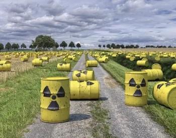 能源领域<em>危废</em>管理需走向精细化