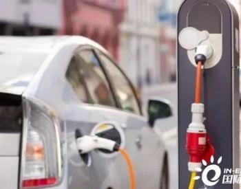 """充电设施将成减碳重要""""战场"""""""