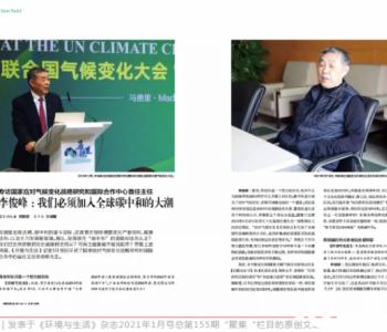 李俊峰:我们必须加入全球碳中和的大潮