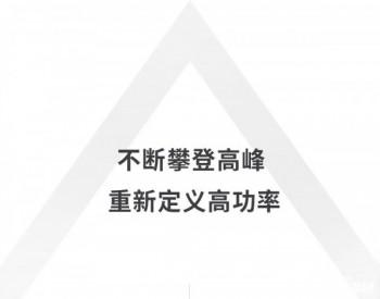 晶科能源Tiger Pro+合适支架选型=系统经济型+安全性