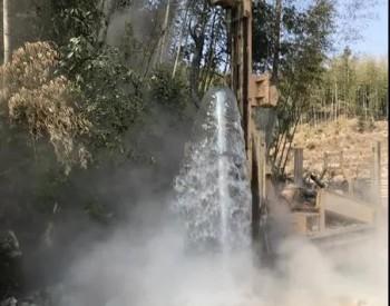 江西上犹县探获一口大流量温泉,日出水2500吨