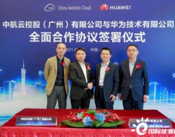 """中航云与华为签署全面合作协议:探索数字基础设施""""碳中和""""新路径"""