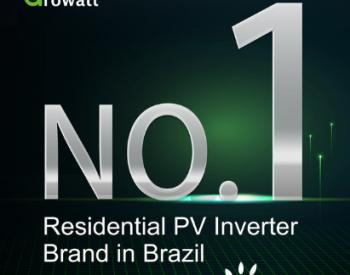 <em>古瑞瓦特</em>成为巴西最大的户用光伏逆变器供应商