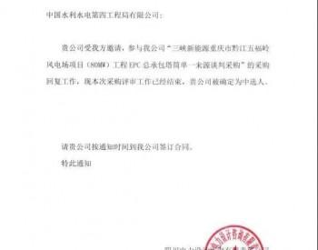 中标丨中国<em>水电四局</em>中标三峡新能源重庆市黔江五福岭风电场项目(80兆瓦)塔筒制造项目