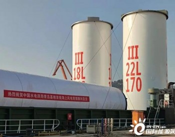 <em>中国</em>水电四局山东青岛基地首个海上风电项目塔筒顺利发货