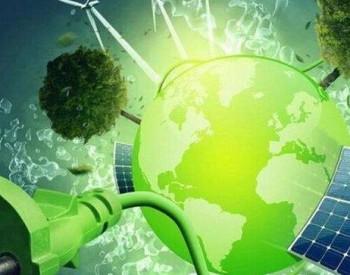西班牙启用新招标机制刺激可再生能源发展