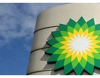 加速!BP可再生能源转型经验