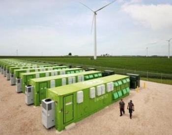 到2050年欧盟需部署150GW以上电池储能系统才能实现碳中和