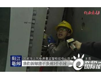 广东阳江国家海上<em>风电装备质检</em>中心全面复工