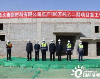 总投资117亿 内蒙100万吨煤化工项目复工