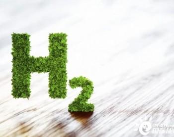 欧洲多国争相发力氢能产业