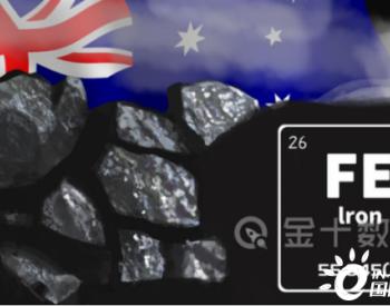 """一年狂赚6141亿,铁矿石成澳洲意外""""盛宴""""!中国已采取2大措施"""