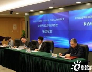 中海油氢能新布局,橇装<em>天然气</em>制氢装置年底落地广东佛山