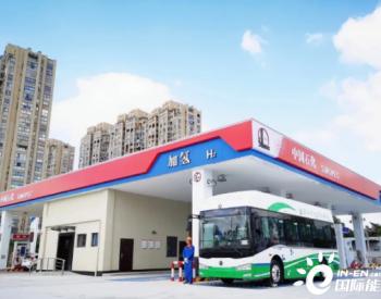 """中国石化""""十四五""""规划布局1000座加氢站或油氢合建站"""