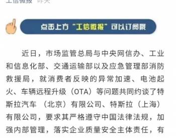 特斯拉被约谈之后 智能驾驶汽车量产监管是否也该提上日程?