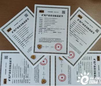 <em>华阳集团</em>获自主搭建煤矿5G组网资质
