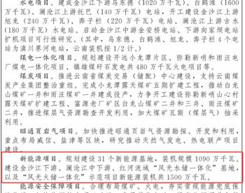 "<em>云南</em>:""十四五""<em>光伏</em>、风电新增约26GW,打造绿色硅业集群"