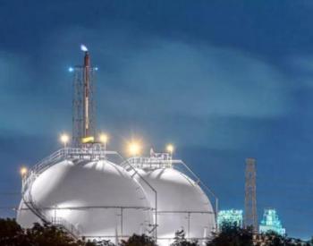 卡塔尔计划投资耗资287.5亿美元的<em>液化天然气</em>项目