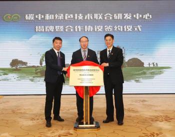 科研、设计、生产联手!中国<em>石化</em>与中科院<em>联合</em>成立碳中和绿色技术<em>联合</em>研发中心