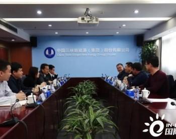 <em>三峡新能源</em>与吉林省镇赉县座谈 推动《合作框架协议》内容落地